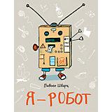 """Книга """"Я - робот"""""""