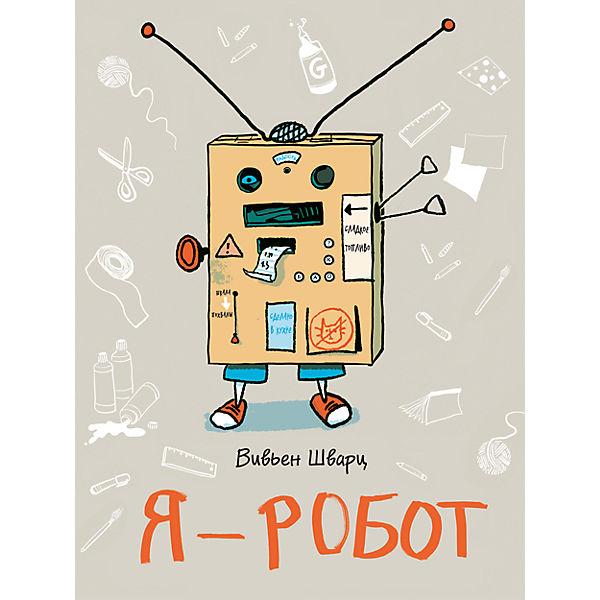 Я - робот, В. Шварц