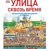 """Книга """"Улица сквозь время"""""""