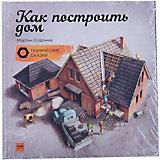 """Технические сказки """"Как построить дом"""", М. Содомка"""