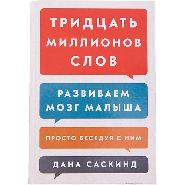 """Книга для родителей """"Тридцать миллионов слов: развиваем мозг малыша, просто беседуя с ним"""""""