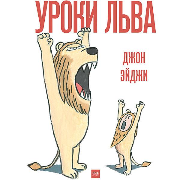 Уроки льва, Д. Эйджи