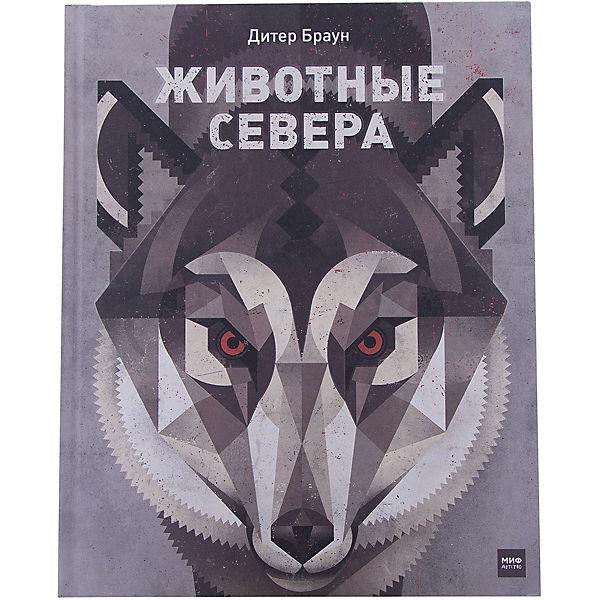Животные Севера, ил. Д. Браун