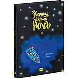 """Книга """"Звездная, звездная ночь"""""""