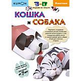 3D поделки из бумаги: Кошка и собака, Kumon
