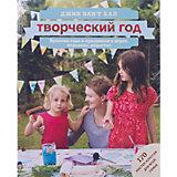 """Книга """"Творческий год: Времена года и праздники в играх, поделках, рецептах"""""""