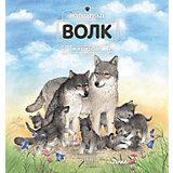 """Книга """"Животные в природе: Волк"""""""
