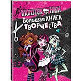 Большая книга творчества, Monster High