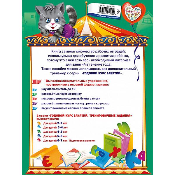 Годовой курс занятий, для детей 4-5 лет