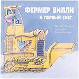 """Книга """"Фермер Вилли и первый снег"""""""