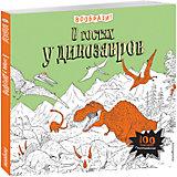 В гостях у динозавров + наклейки для раскрашивания
