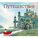"Книга ""Путешествие"""