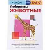 Тетрадь рабочая KUMON Лабиринты: животные