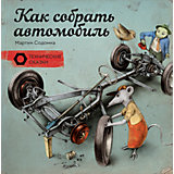 """Книга """"Как собрать автомобиль"""""""