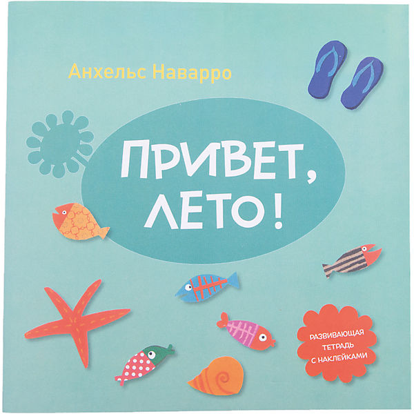 "Тетрадь ""Привет, лето!"""