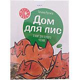 """Книга """"Дом для лис"""""""