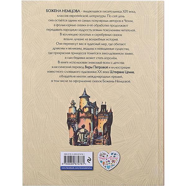 Золотая книга сказок, ил. Ш. Цпина, Б. Немцова