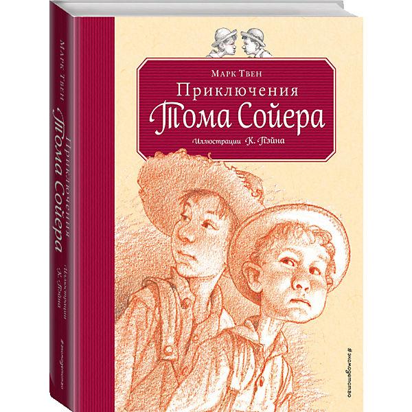 Приключения Тома Сойера, ил. Пэйна