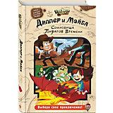 Диппер и Мэйбл: Сокровища Пиратов Времени
