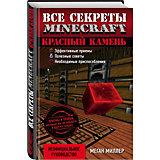 Все секреты Minecraft: Красный камень