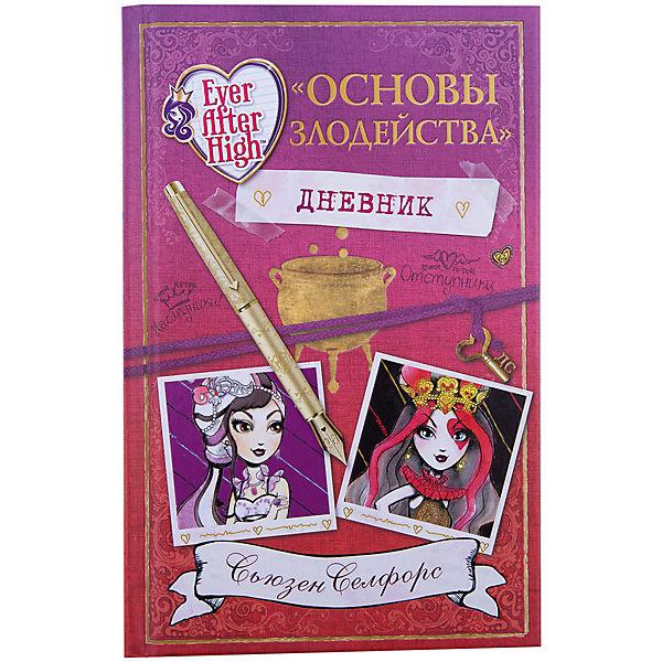 """Дневник """"Основы злодейства"""", Ever After High"""