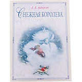 Снежная королева (ил. Н. Гольц), Г.-Х. Андерсен