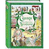 Сказки Г. Х. Андерсена, ил. Р. Фучиковой