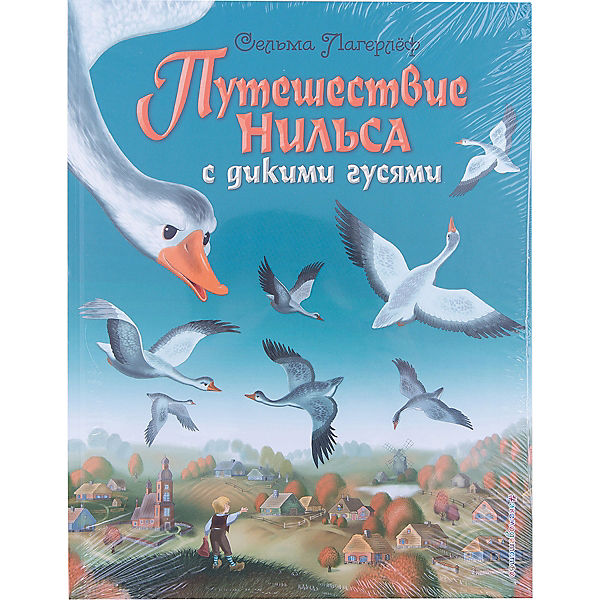 Путешествие Нильса с дикими гусями, ил. И. Панкова, С. Лагерлёф