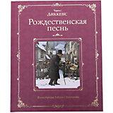 Рождественская песнь, Ч. Диккенс