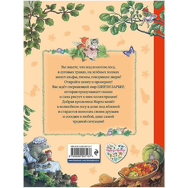 Сказки из домика под яблоней