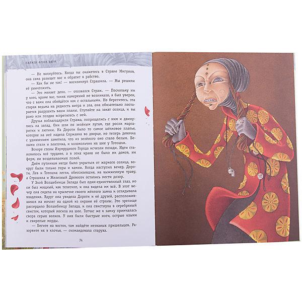Удивительный волшебник Страны Оз, ил. М.Маринелли