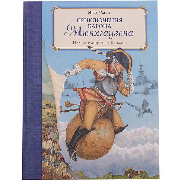 Приключения барона Мюнхгаузена (ил. Л.Каплана), Э. Распе