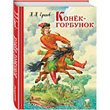 Конек-горбунок, П. Ершов