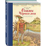 Сказки Черного леса, ил. Л. Каплана, Братья Гримм