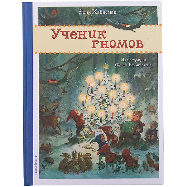 Ученик гномов (ил. Ф. Баумгартен), Э. Хайнеман