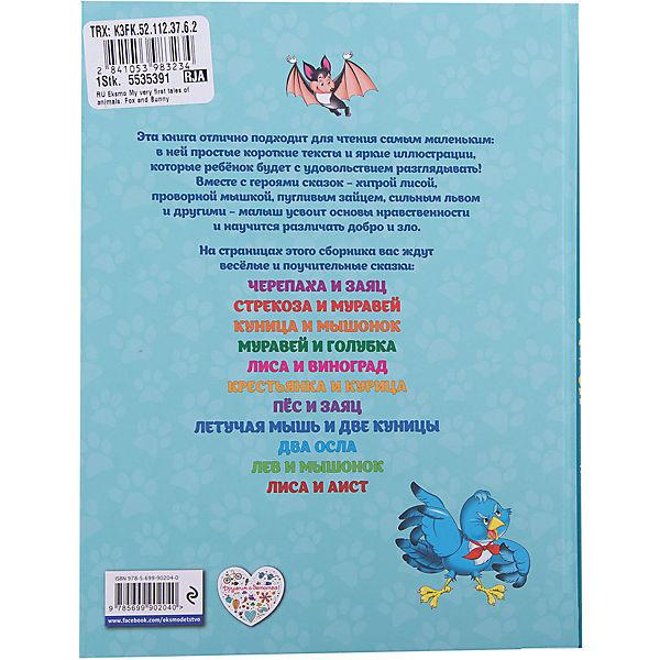 Мои самые первые сказки про животных: Лиса и зайка