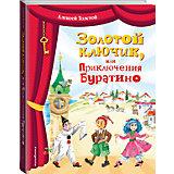 Золотой ключик, или Приключения Буратино (ил. О. Зобниной)