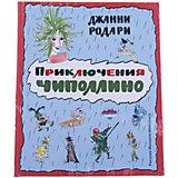 Приключения Чиполлино (ил. М. Майофиса)