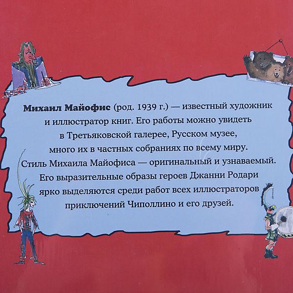 Приключения Чиполлино, ил. М. Майофиса