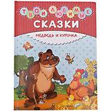 Твои любимые сказки: Медведь и курочка