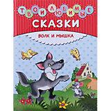 Твои любимые сказки: Волк и мышка