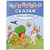 Твои любимые сказки: Зайчик и черепаха