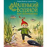 Маленький Водяной: Весна в мельничном пруду, ил. Д. Наппа