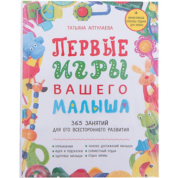 Первые игры вашего малыша, Т. Аптулаева