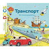 """Книга """"Транспорт: От телеги до ракеты"""""""