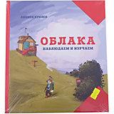 "Книга ""Облака: Наблюдаем и изучаем"""