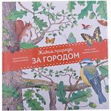 """Книга """"Живая природа: За городом"""""""