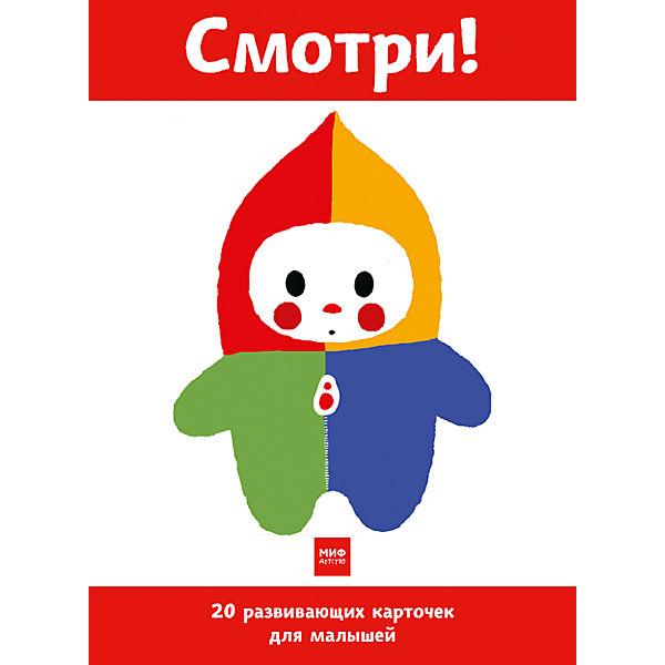 """20 развивающих карточек для малышей """"Смотри!"""""""