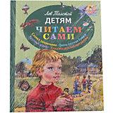 Детям: читаем сами, Л. Толстой