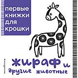 Книга «Жираф и другие животные»